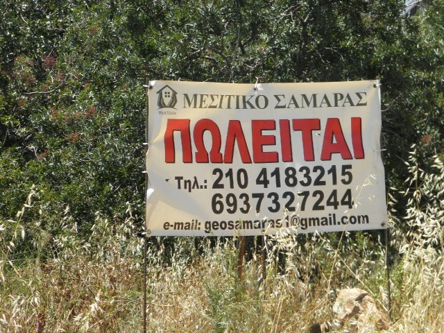 (For Sale) Land Plot || Piraias/Piraeus - 210 Sq.m, 140.000€
